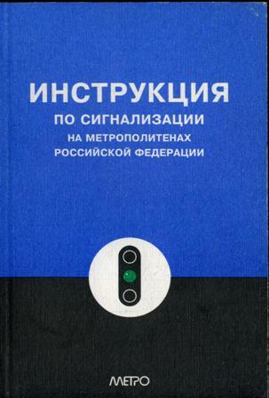 Инструкция По Сигнализации Метрополитена Рф