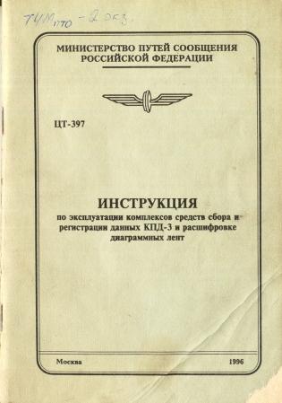 руководство по эксплуатации кпд-3п