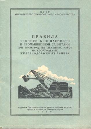 Инструкция Птэ Казахстан По Движению Поездов