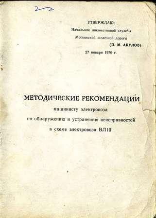 Инструкция По Содержанию Трамвайного Пути